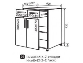 Кухня Модена (Vip-master) Низ №26 (60-82) 2+2