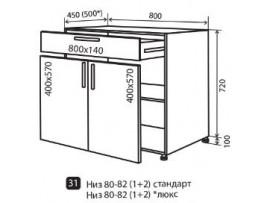 Кухня Соло (Vip-master) Низ №31 (80-82)