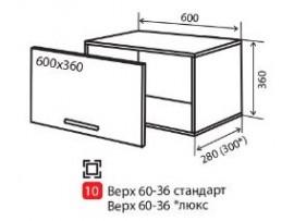 Кухня Модена (Vip-master) Верх №10 (60-36)