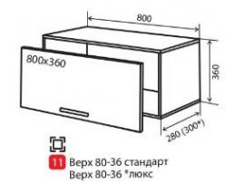 Кухня Модена (Vip-master) Верх №11 (80-36)
