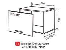 Кухня Альбина (Vip-master) Верх №13 (60-40,6)
