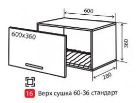 Кухня Bravo (Vip-master) Верх №16 (60-36) сушка