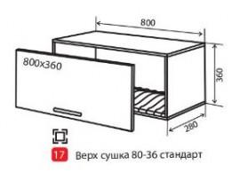 Кухня Bravo (Vip-master) Верх №17 (80-36) сушка
