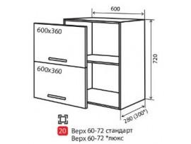 Кухня Альбина (Vip-master) Верх №20 (60-72)