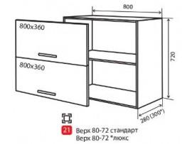 Кухня Альбина (Vip-master) Верх №21 (80-72)