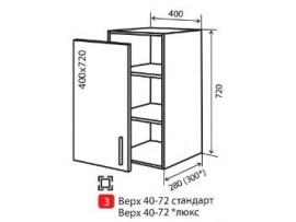 Кухня Модена (Vip-master) Верх №3 (40-72)