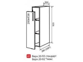 Кухня Модена (Vip-master) Верх №41+фасад (20-92)