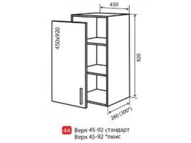 Кухня Альбина (Vip-master) Верх №44 (45-92)