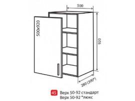 Кухня Модена (Vip-master) Верх №45 (50-92)