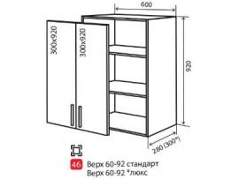 Кухня Модена (Vip-master) Верх №46 (60-92)