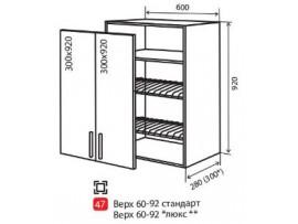 Кухня Модена (Vip-master) Верх №47 (60-92) сушка
