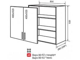Кухня Модена (Vip-master) Верх №48 (80-92) витрина