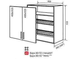 Кухня Bravo (Vip-master) Верх №49 (80-92) сушка/витрина
