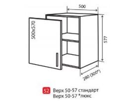Кухня Bravo (Vip-master) Верх №52 (50-58)