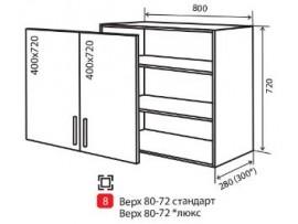 Кухня Альбина (Vip-master) Верх №8 (80-72)