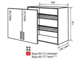 Кухня Альбина (Vip-master) Верх №9 (80-72) сушка