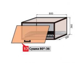 Кухня МоДа Верх 80-36 (№17) Витрина+Сушка
