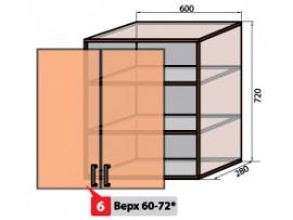 Кухня МоДа Верх 60-72 (№6)
