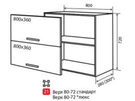 Кухня маХіма Верх №21 800-720