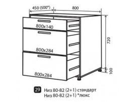 Кухня маХіма Низ №29 ш 800-820 (2+1)