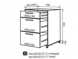 Кухня Мода Низ 60-82 (№28) ящики