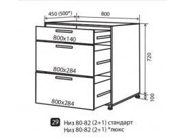 Кухня Мода Низ 80-82 №29 (2+1) ящики
