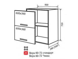 Кухня Мода Верх 60-72 (№20)