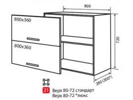 Кухня Мода Верх 80-72 (№21)